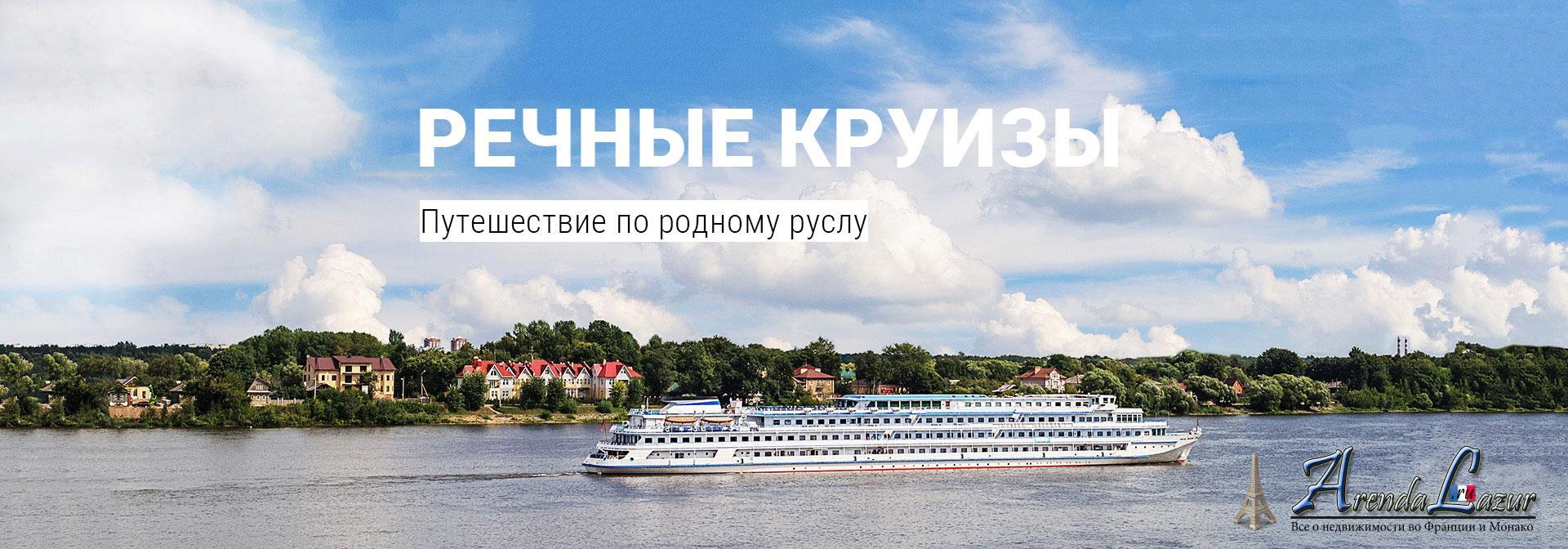 Круизы по волге, речные круизы, круизы по рекам, круизы по России